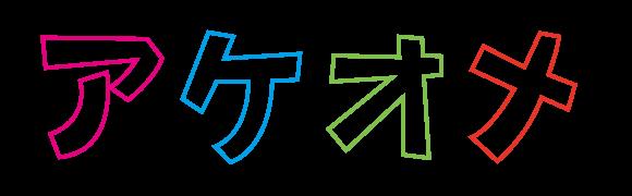 カラフルなアケオメーカタカナロゴデザイン