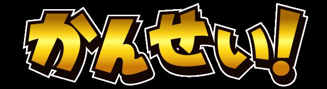ゴールドカラーをイメージしたロゴ