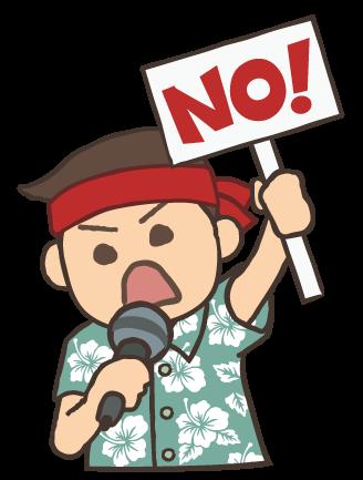 NOを掲げる男性