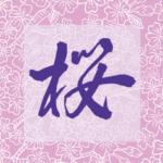 i000379_桜の筆文字