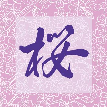 i000379_桜の筆文字(背景アリ)