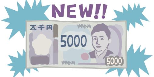 五千円_イラスト