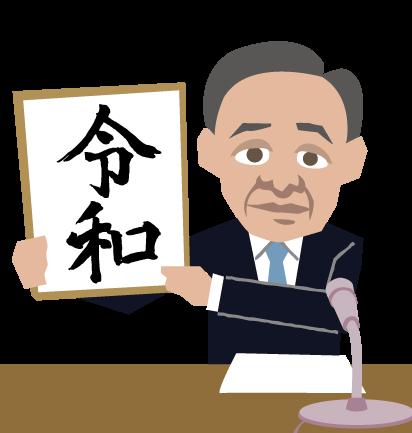 i000395_令和(背景ナシ)