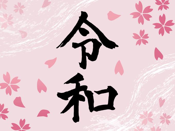 令和(れいわ)の漢字素材