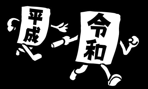 i000473_reiwa_baton_pass_monochrome