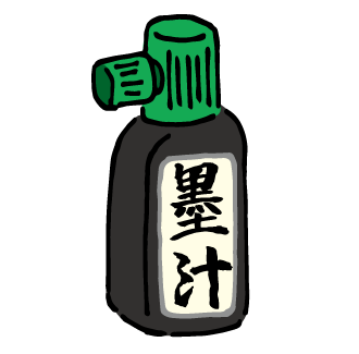 i000495_India-ink(墨汁)のイラスト