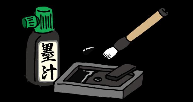 i000498_Japanese_calligraphy(習字)