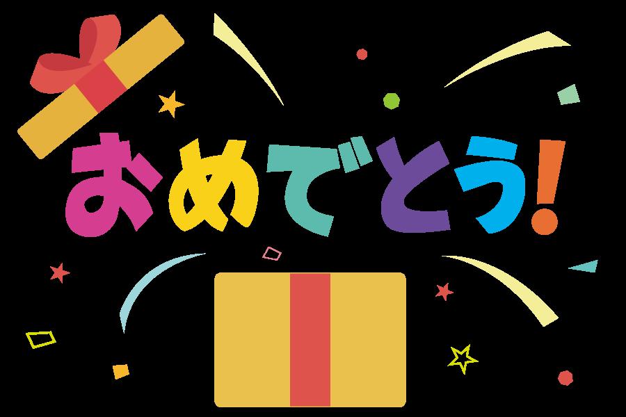 i000785_Gift_box_omedetou